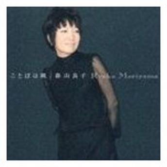 森山良子 / ことばは風(シングル) [CD]