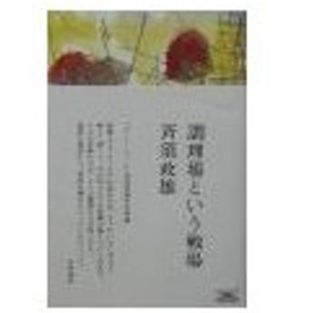 調理場という戦場/斉須政雄