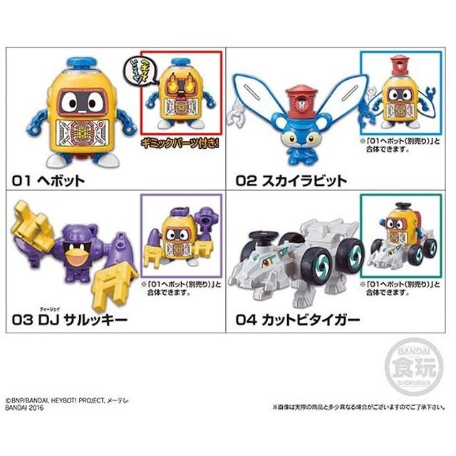 ヘボット!くみかえ合体シリーズ1 8個入りBOX(食玩)[バンダイ]《在庫切れ》