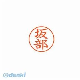 シヤチハタ [XL-9 1171 サカベ] ネーム9 既製 1171 坂部 XL91171サカベ
