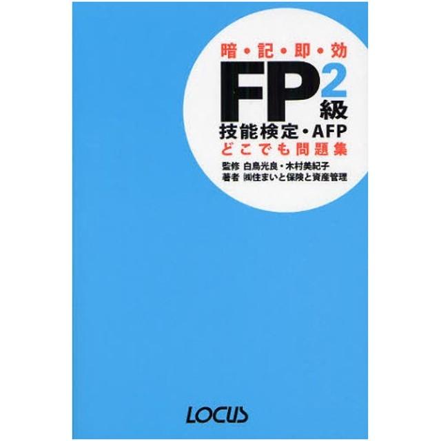 FP2級技能検定・AFPどこでも問題集 暗・記・即・効