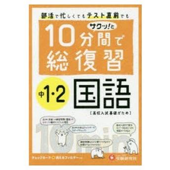 10分間で総復習サクッ!と中1・2国語 高校入試基礎がため