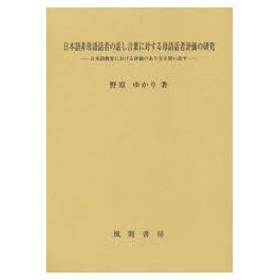 日本語非母語話者の話し言葉に対する母語話者評価の研究 日本語教育における評価のあり方を問い直す