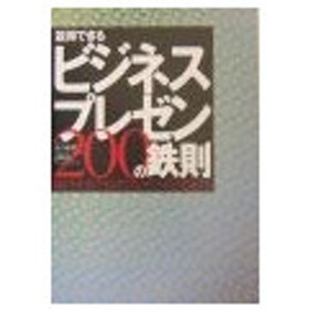 説得できるビジネスプレゼン200の鉄則/山崎紅