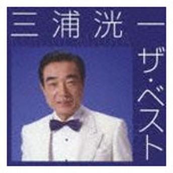 三浦洸一 / 三浦洸一 ザ・ベスト [CD]