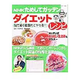 NHKためしてガッテン ダイエットレシピ/日本放送協会
