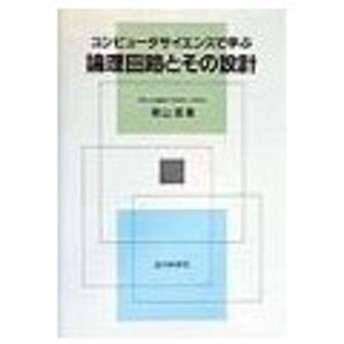 コンピュータサイエンスで学ぶ論理回路とその設計/柴山潔