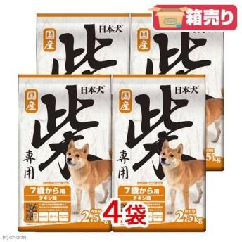 イースター 日本犬 柴犬専用 7歳から用 2.5kg ドッグフード ドライフード 4袋入 高齢犬用 お一人様2点限り 関東当日便