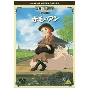 世界名作劇場・完結版 赤毛のアン /  (DVD)
