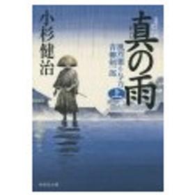 真の雨 風烈廻り与力・青柳剣一郎 上/小杉健治