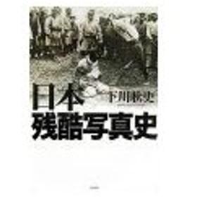 日本残酷写真史/下川耿史