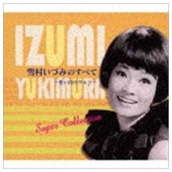 雪村いづみ / 雪村いづみのすべて 〜想い出のワルツ〜 [CD]