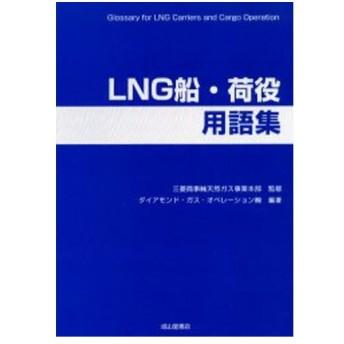 LNG船・荷役用語集