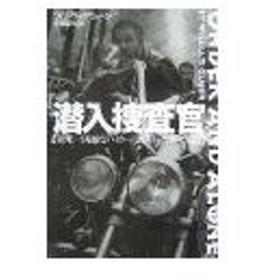 潜入捜査官/ウィリアム・クウィーン