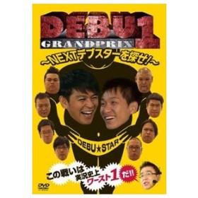 DEBU1グランプリ 〜 NEXTデブスターを探せ!〜 [DVD]