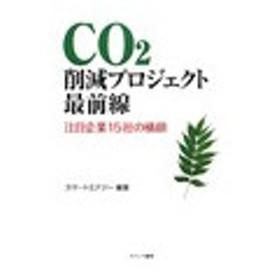 CO2削減プロジェクト最前線/スマートエナジー
