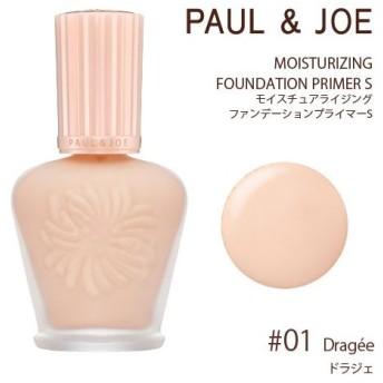 ポール&ジョー モイスチュアライジングファンデーションプライマーS #01ドラジェ[化粧下地][PAUL & JOE BEAUTE]