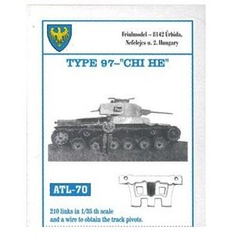 1/35スケール 金属製可動履帯シリーズ 九七式戦車(再販)[フリウルモデル]《在庫切れ》