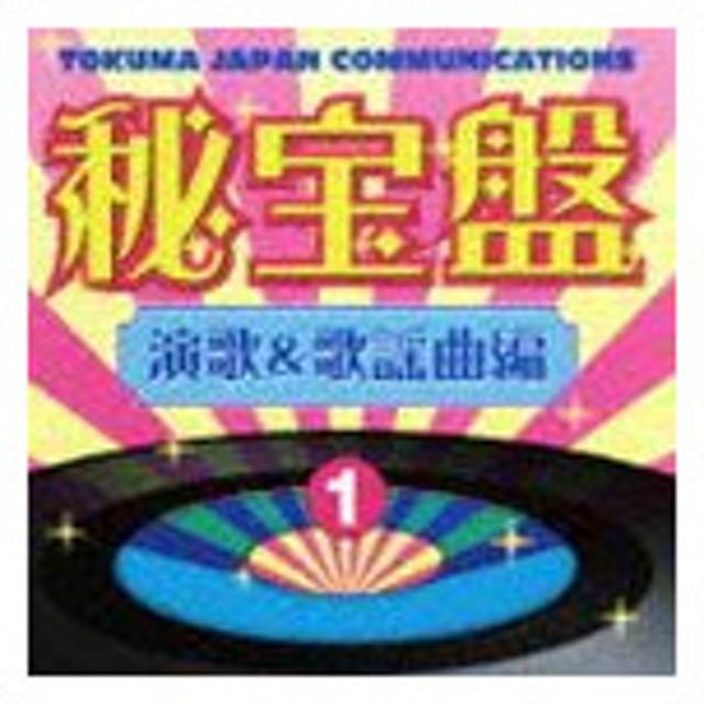 (オムニバス) 徳間ジャパン秘宝盤1 演歌&歌謡曲編 [CD]