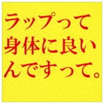 木下龍也 / ラップって身体に良いんですって。 [CD]