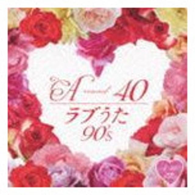 (オムニバス) A-40〜J・ラブうた 90s〜 [CD]