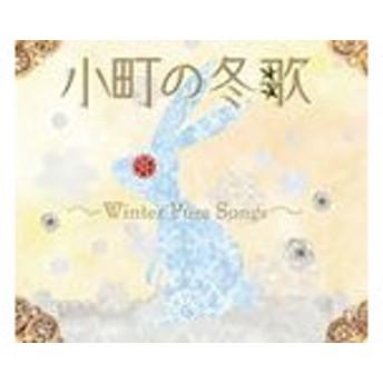小町の冬歌 ウィンター・ピュア・ソングス〜 [CD]