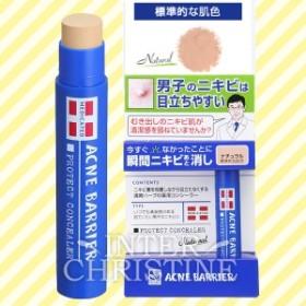 メンズアクネバリア 薬用コンシーラー ナチュラル(標準的な肌色)<医薬部外品>5g
