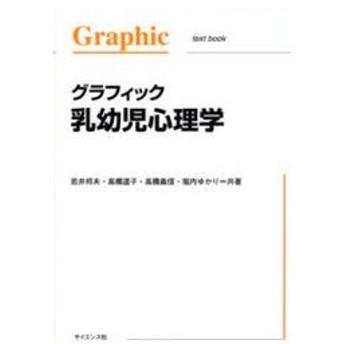 グラフィック乳幼児心理学