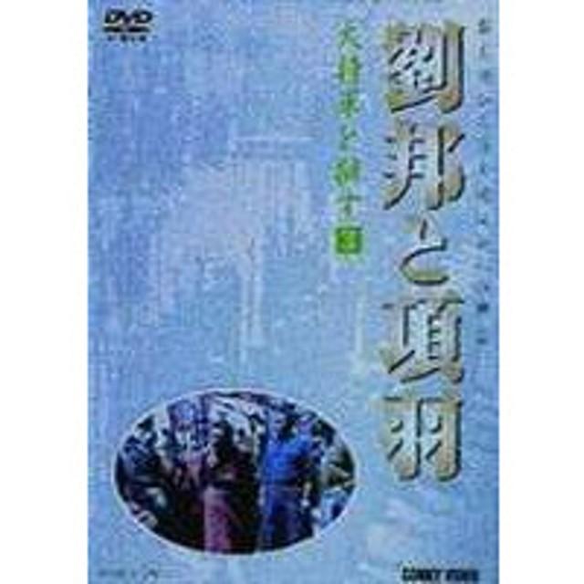 劉邦と項羽 第3巻 大将軍を拝す [DVD]
