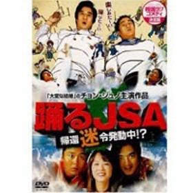 踊るJSA('03韓国)(DVD/洋画コメディ|恋愛 ロマンス)