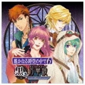 (ゲーム・ミュージック) 遙かなる時空の中で6 黒キ万華鏡 〜其ノ一〜 [CD]