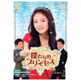 僕たちのプリンセス DVD-BOX2 [DVD]