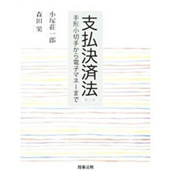 支払決済法/小塚荘一郎