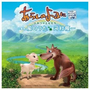あらしのよるに〜ひみつのともだち〜シアターセレクション きずな編 風のうた 河村隆一/他 CD