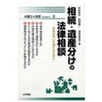 相続・遺産分けの法律相談/村田恒夫
