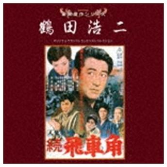 東映傑作シリーズ 鶴田浩二 オリジナルサウンドトラック ベストコレクション [CD]
