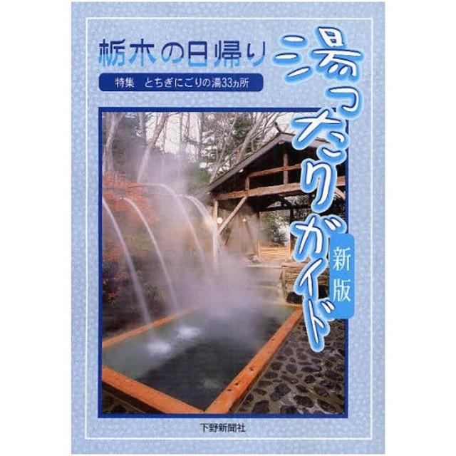 栃木の日帰り湯ったりガイド