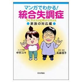 マンガでわかる!統合失調症 家族の対応編/中村ユキ