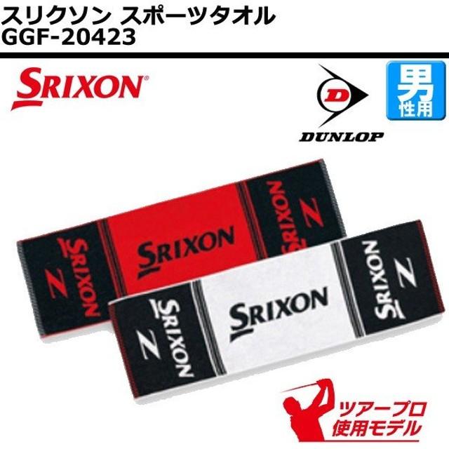 【取り寄せ】ダンロップ スリクソン GGF-20423 スポーツタオル[サイズ:約340x1100mm][DUNLOP SRIXON]【ゴ