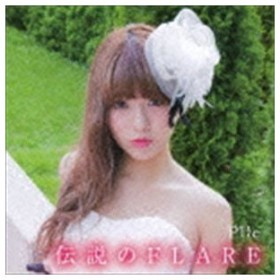 Pile / 伝説のFLARE(通常盤) [CD]