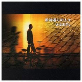 風街通りの人々 プライス・ダウン・リイシュー盤 / さだまさし (CD)