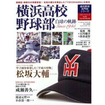 横浜高校野球部 白球の軌跡 高校野球名門校シリーズ