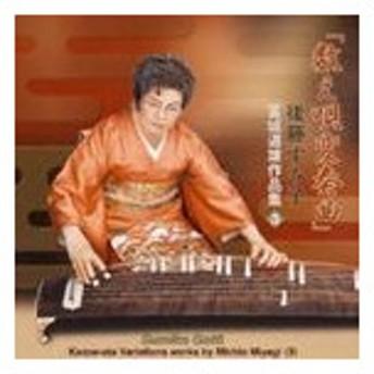 後藤すみ子(歌、箏) / 数え唄変奏曲 宮城道雄作品集(3)(HRカッティングCD) [CD]