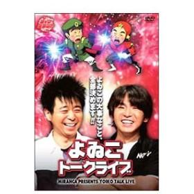 DVD/ライブミランカ よゐこトークライブ「よゐこの大事なこと,全部決めます!!」