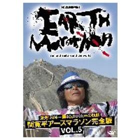 激走!地球一周40,000kmの軌跡 間寛平アースマラソン完全版 VOL.5 間寛平 DVD