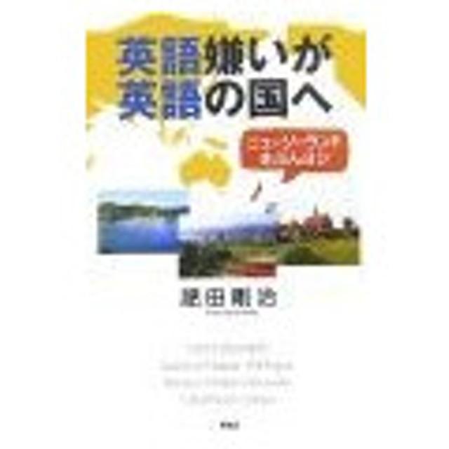 英語嫌いが英語の国へ ニュージーランドきぶんヨシ/肥田剛治