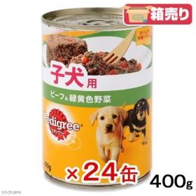 ペディグリー 子犬用 旨みビーフ&緑黄色野菜 400g 24缶 ドッグフード お一人様2点限り