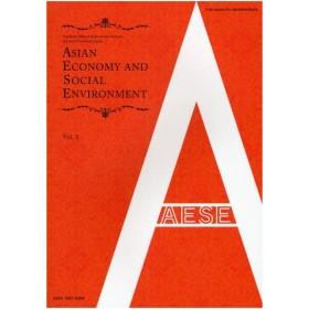アジア経済と社会環境 Vol.2
