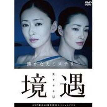 境遇 [DVD]