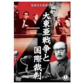 大東亜戦争と国際裁判 / 嵐寛寿郎 (DVD)